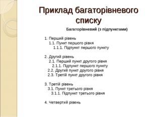 Приклад багаторівневого списку Багаторівневий (з підпунктами) 1. Перший рівен