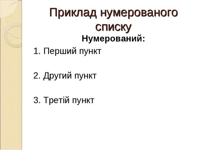 Приклад нумерованого списку Нумерований: 1. Перший пункт 2. Другий пункт 3. Т...