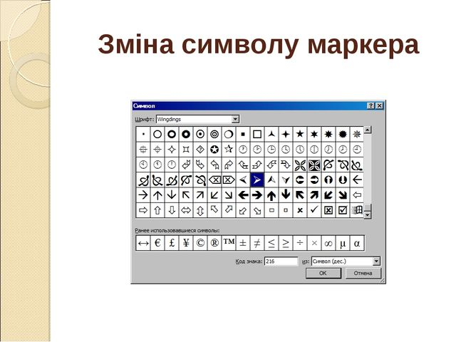 Зміна символу маркера