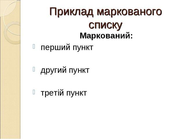 Приклад маркованого списку Маркований: перший пункт другий пункт третій пункт
