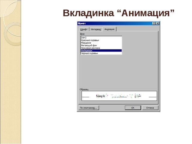 """Вкладинка """"Анимация"""""""