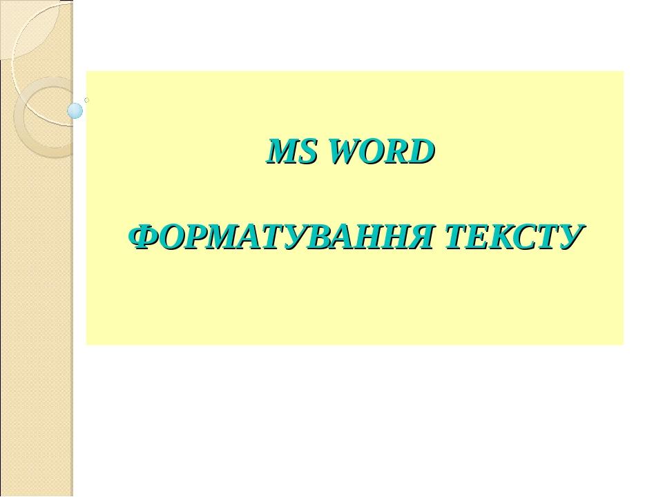 MS WORD ФОРМАТУВАННЯ ТЕКСТУ