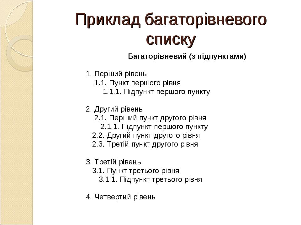 Приклад багаторівневого списку Багаторівневий (з підпунктами) 1. Перший рівен...