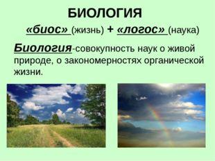 БИОЛОГИЯ «биос» (жизнь) + «логос» (наука) Биология-совокупность наук о живой