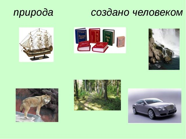 природа создано человеком