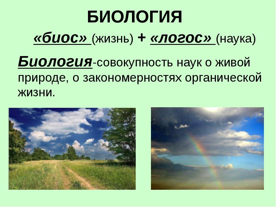 БИОЛОГИЯ «биос» (жизнь) + «логос» (наука) Биология-совокупность наук о живой...