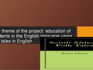 The theme of the project: education of students in the English language using