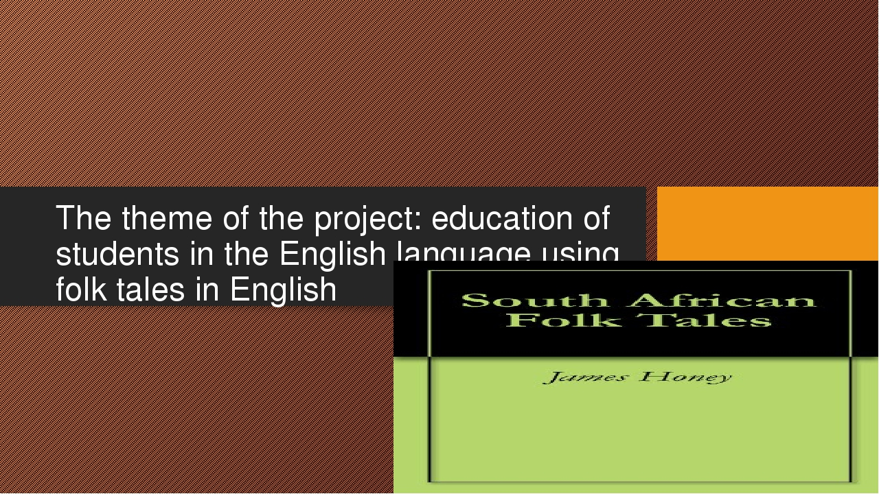 The theme of the project: education of students in the English language using...