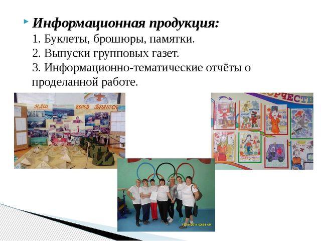 Информационная продукция: 1. Буклеты, брошюры, памятки. 2. Выпуски групповых...