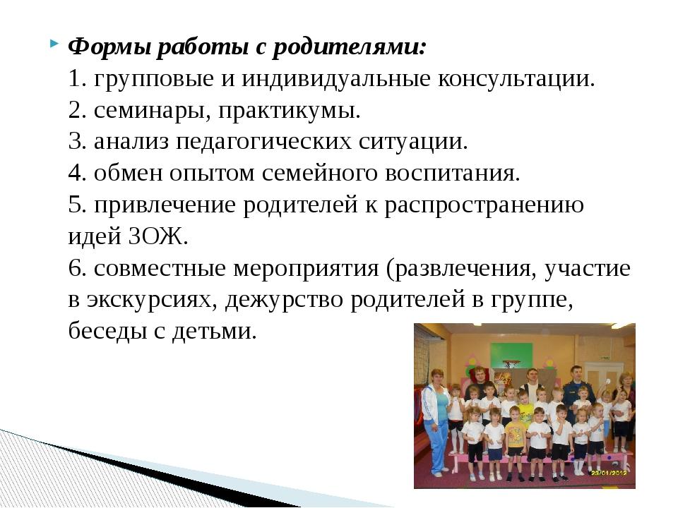 Формы работы с родителями: 1. групповые и индивидуальные консультации. 2. сем...