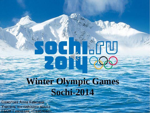 Winter Olympic Games Sochi-2014 Самогова Алла Кимовна Учитель английского язы...