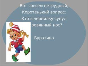 У этого героя Дружок есть – Пятачок, Он Ослику в подарок Нёс пустой горшок, Л