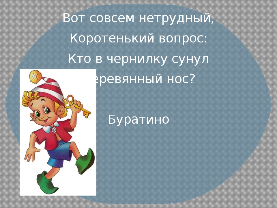 У этого героя Дружок есть – Пятачок, Он Ослику в подарок Нёс пустой горшок, Л...