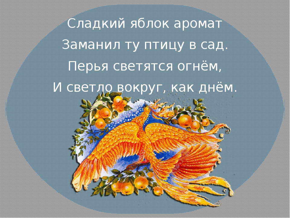Знает утка, знает птица, Где Кощея смерть таится. Что же это за предмет? Дай,...