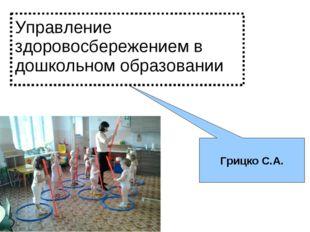 Управление здоровосбережением в дошкольном образовании Грицко С.А.