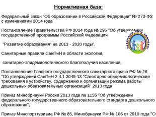 """Нормативная база: Федеральный закон """"Об образовании в Российской Федерации"""" №"""