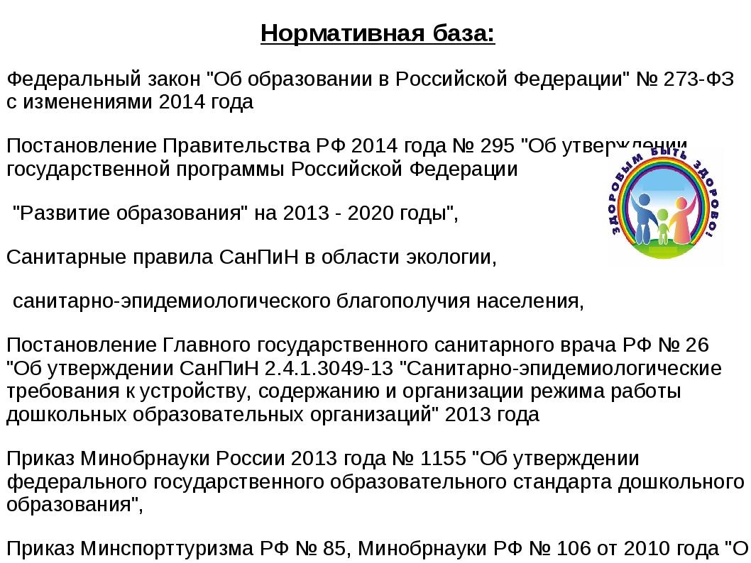 """Нормативная база: Федеральный закон """"Об образовании в Российской Федерации"""" №..."""