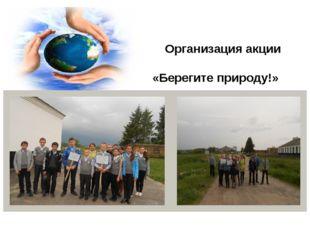 Организация акции «Берегите природу!»
