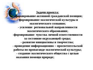 Задачи проекта: - формирование активной гражданской позиции; - формирование