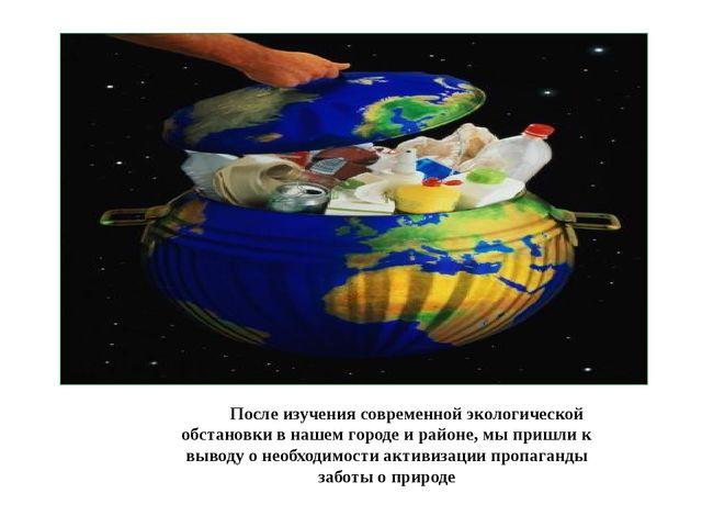 После изучения современной экологической обстановки в нашем городе и районе,...