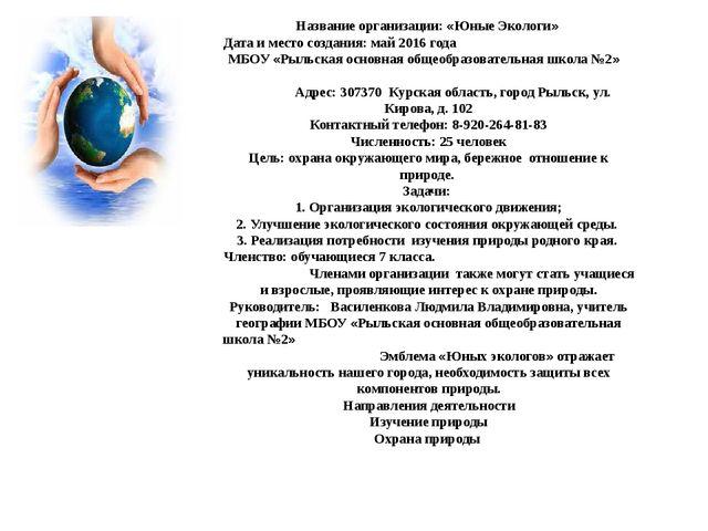 Название организации: «Юные Экологи» Дата и место создания: май 2016 года МБ...