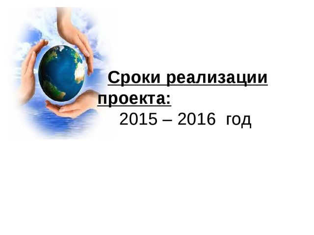 Сроки реализации проекта: 2015 – 2016 год