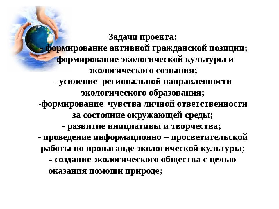 Задачи проекта: - формирование активной гражданской позиции; - формирование...