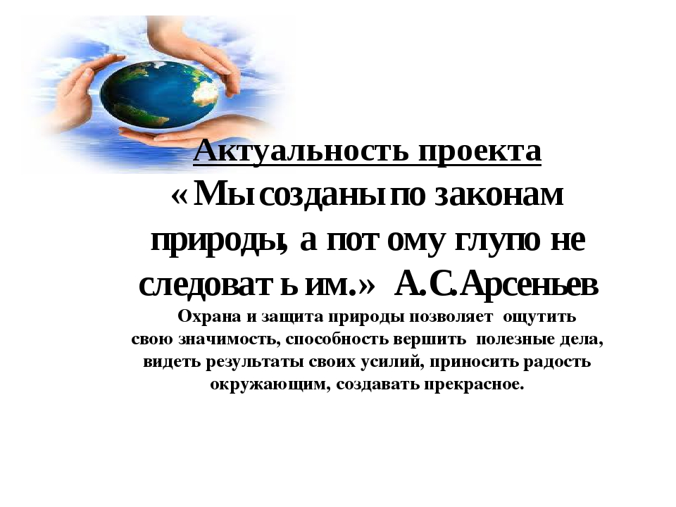 Актуальность проекта « Мы созданы по законам природы, а потому глупо не след...