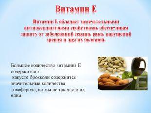 Витамин Е Витамин Е обладает замечательными антиоксидантными свойствами, обес