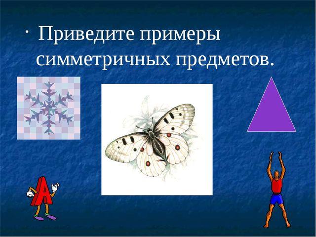 Приведите примеры симметричных предметов.