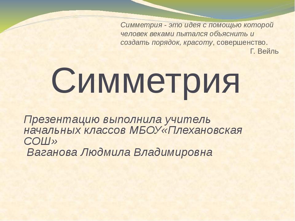 Симметрия Презентацию выполнила учитель начальных классов МБОУ«Плехановская С...