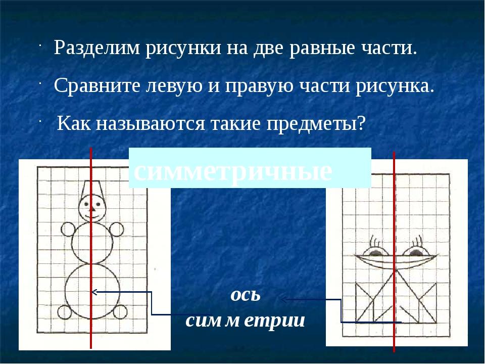 Разделим рисунки на две равные части. Сравните левую и правую части рисунка....