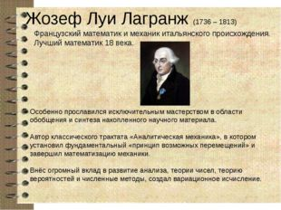 Жозеф Луи Лагранж (1736 – 1813) Французский математик и механик итальянского