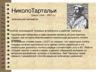 Тартальи (около 1500 - 1557 гг.) итальянский математик Понятие производной вп