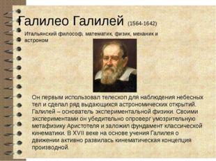 Галилео Галилей (1564-1642) Итальянский философ, математик, физик, механик и