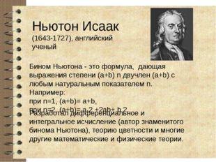 Ньютон Исаак (1643-1727), английский ученый Бином Ньютона - это формула, дающ