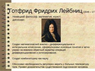 Немецкий философ, математик, юрист, дипломат. Готфрид Фридрих Лейбниц (1646 –
