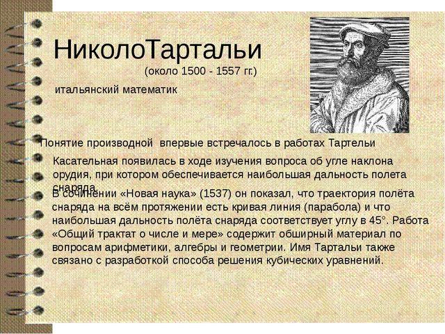Тартальи (около 1500 - 1557 гг.) итальянский математик Понятие производной вп...