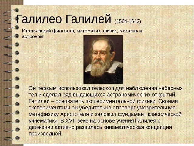 Галилео Галилей (1564-1642) Итальянский философ, математик, физик, механик и...