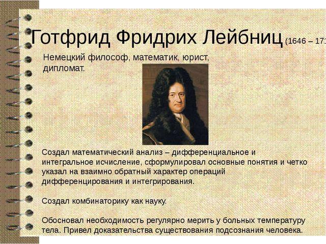 Немецкий философ, математик, юрист, дипломат. Готфрид Фридрих Лейбниц (1646 –...