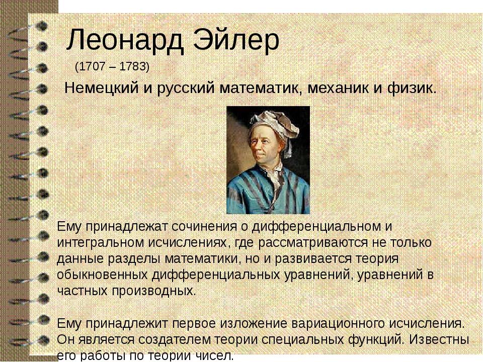 Леонард Эйлер (1707 – 1783) Немецкий и русский математик, механик и физик. Ем...