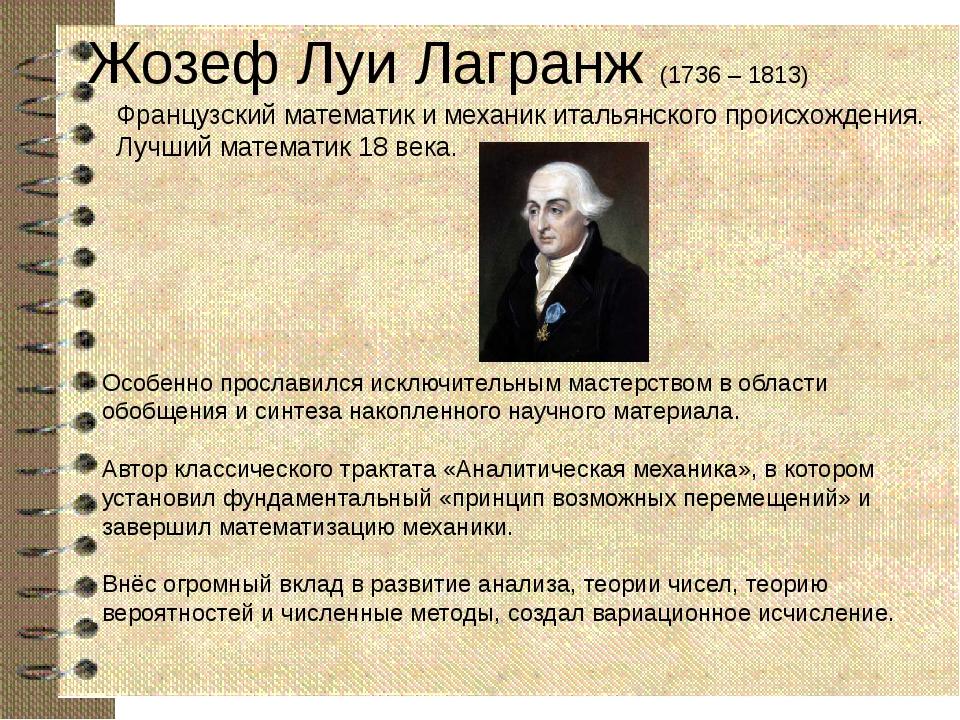 Жозеф Луи Лагранж (1736 – 1813) Французский математик и механик итальянского...