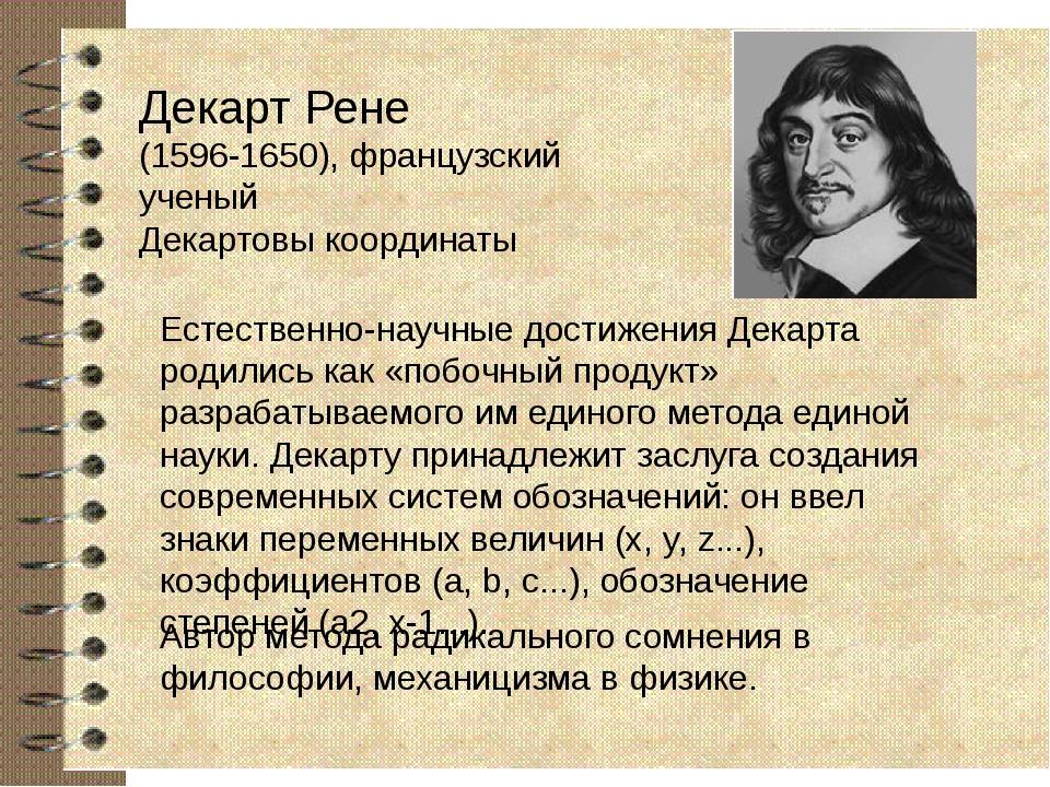 Декарт Рене (1596-1650), французский ученый Декартовы координаты Естественно-...