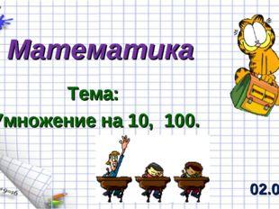 Математика Тема: Умножение на 10, 100. 02.02.16