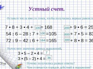 Устный счет. 7 • 8 + 3 • 4 + … = 168 … + 9 • 6 = 254 54 : 6 – 28 : 7 + … =105