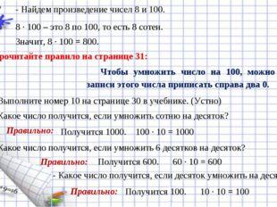 - Найдем произведение чисел 8 и 100. 8 · 100 – это 8 по 100, то есть 8 сотен.