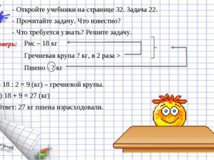- Откройте учебники на странице 32. Задача 22. - Прочитайте задачу. Что извес