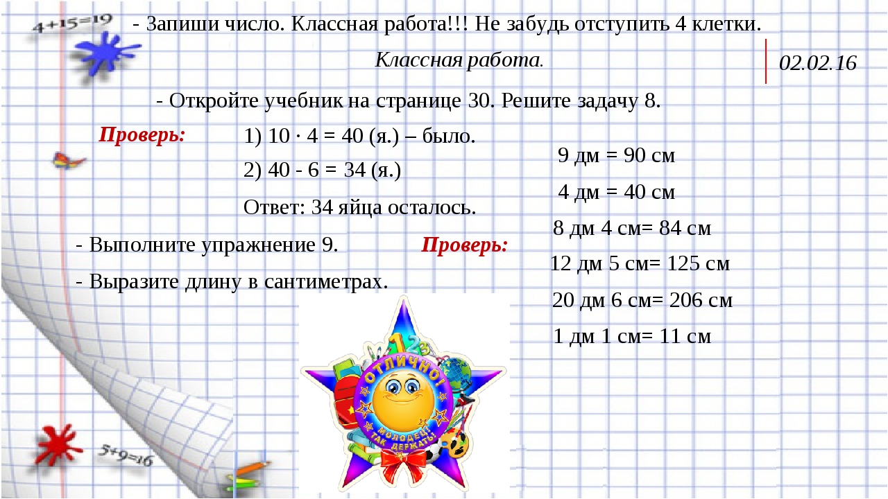 - Откройте учебник на странице 30. Решите задачу 8. - Запиши число. Классная...