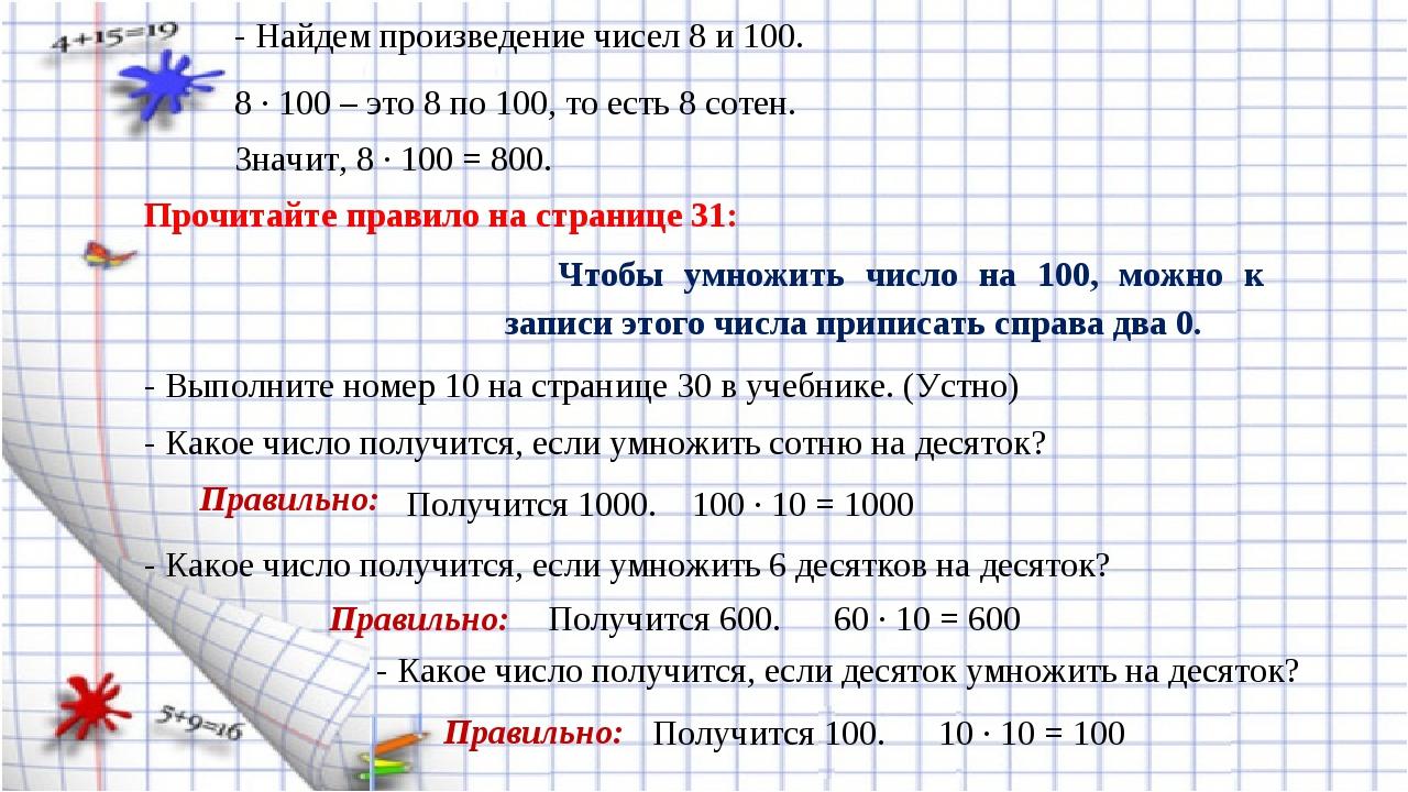 - Найдем произведение чисел 8 и 100. 8 · 100 – это 8 по 100, то есть 8 сотен....