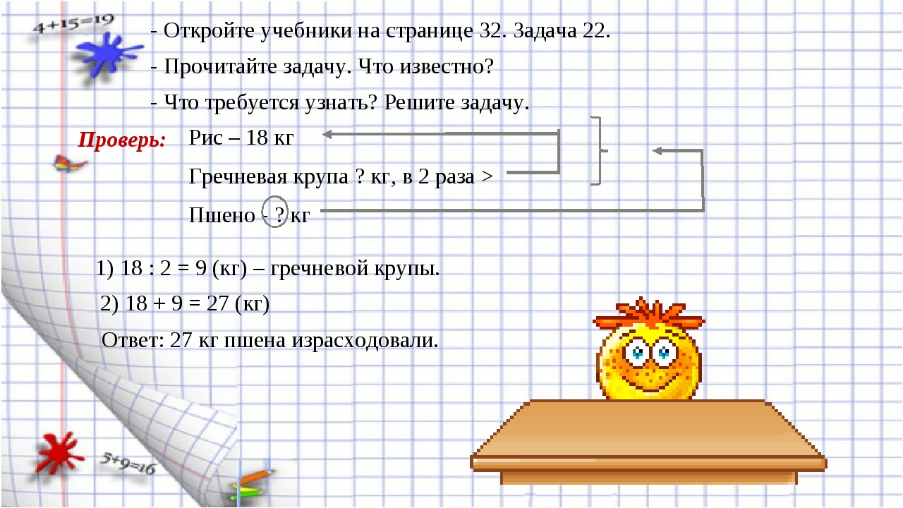 - Откройте учебники на странице 32. Задача 22. - Прочитайте задачу. Что извес...